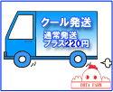 クール便発送をご希望の場合は、商品と共にこちらを同梱してください。
