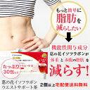 葛の花イソフラボンウエストサポート茶 30包入 お試し 体重やお腹の脂肪を減らす お腹の脂肪とは、内臓脂肪と皮下脂肪のことです。