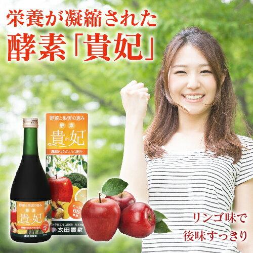 【酵素「貴妃」】酵素 野草 野菜 健康 美容 置き換え 置換え ショウガ 生姜 [T]