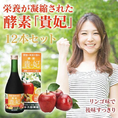 【酵素「貴妃」 12本セット】酵素 野草 野菜 健康 美容 置き換え 置換え ショウガ 生姜 [D]