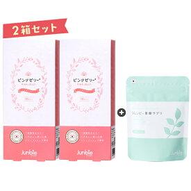【正規代理店】ピンクゼリー 2箱セット 専門家と共同開発 日本人女性に最適な量とpH値