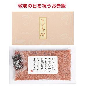 敬老の日 【営業日13時まで即日発送】 赤飯 300g(お茶碗約4杯分) 簡易包装 送料無料 ごま塩付