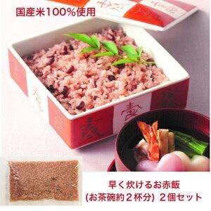 【営業日13時まで即日発送】 赤飯 180g(お茶碗約2杯分)2個セット 送料無料 ごま塩付
