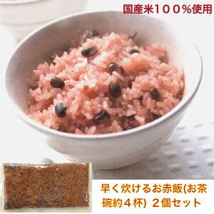 【100個限定50%OFFクーポン】 赤飯 300g(お茶碗約4杯分)×2個セット 送料無料 ごま塩付