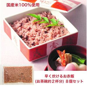 【営業日13時まで即日発送】 赤飯 180g(お茶碗約2杯分)8個セット 送料無料 ごま塩付