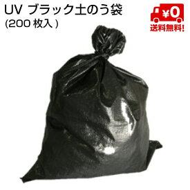 OTS 2年耐候 UVブラック土のう袋 480×620 200枚入