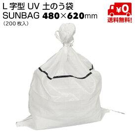 【SALE!】OTS L字型 UV土のう袋 SUNBAG 480×620 200枚入