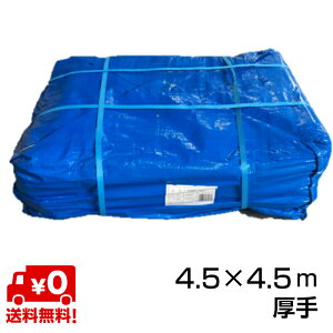 OTS ブルーシート #3000 厚手 4.5×4.5 8枚/梱包(1枚あたり¥1958)