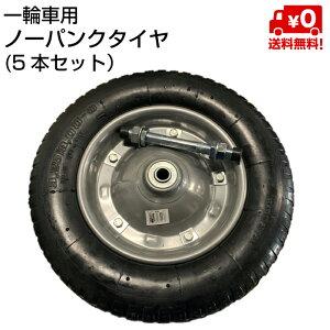 【お得な5本セット】 一輪車用 ノーパンクタイヤ