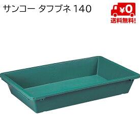 サンコー タフブネ 140 2枚セット (内容量136L)