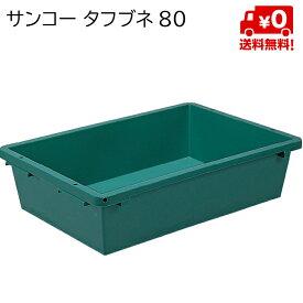 サンコー タフブネ 80 5枚セット (内容量85L)