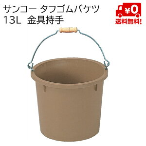 【法人様専用商品】サンコー タフゴムバケツ 13L 金具持手 20個セット