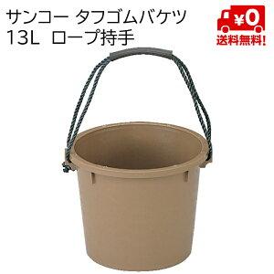 【法人様専用商品】サンコー タフゴムバケツ 13L ロープ持手 20個セット