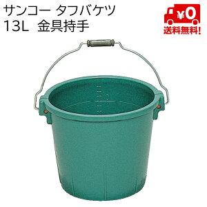 【法人様専用商品】サンコー タフバケツ 13L 金具持手 20個セット