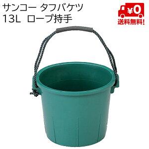 【法人様専用商品】サンコー タフバケツ 13L ロープ持手 20個セット