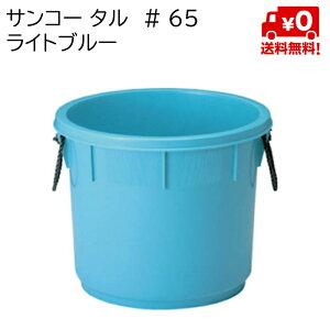 【法人様専用商品】サンコー タル #65 ライトブルー 5個セット