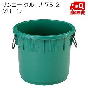 【法人様専用・代引不可】サンコー タル #75-2 グリーン 5個セット