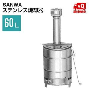 SANWA ステンレス焼却器 家庭用 焼却炉 60L 送料無料