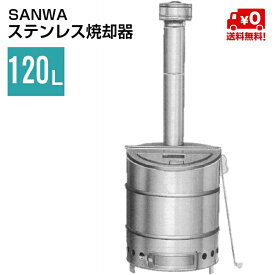 SANWA ステンレス焼却器 家庭用 焼却炉 120L 送料無料