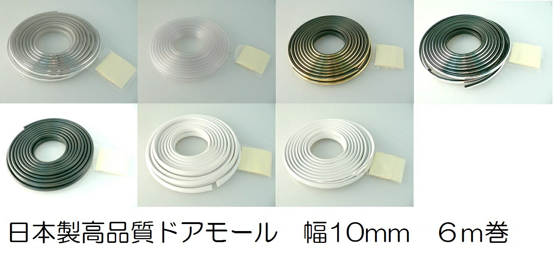 【メール便発送・代引き不可】ドアの擦り傷防止! 日本製最高品質 U字型ドアモール 幅10mm 6m巻