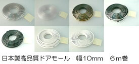 【ゆうパケット発送・代引き不可】ドアの擦り傷防止! 日本製最高品質 U字型ドアモール 幅10mm 6m巻
