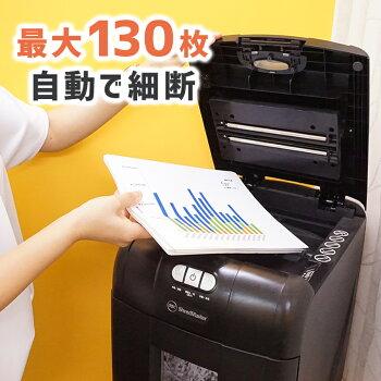 【100枚強自動裁断】業務用オートフィードシュレッダーGBCGSH130AFX/カード細断/アコ・ブランズ・ジャパン