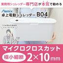 【送料無料】Asmix/アスカ 家庭用 電動シュレッダー 卓上 B04 /マイクロクロスカット/マイクロカット/細かい/小さい/小型/A4対応/コン…