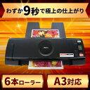 アスカ/Asmix A3対応ラミネーター【送料無料】【代引き不可】6本ローラー 250ミクロンフィルム対応 夜景写真もキレイ L601A3