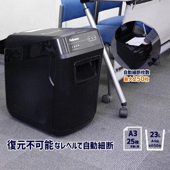 【マイクロクロスカットで自動裁断】フェローズ業務用オートフィードシュレッダー250M-2/ホチキス/プラスチックカード