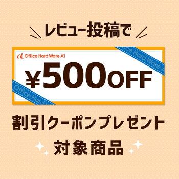 レビュー投稿で500円クーポンプレゼント対象商品