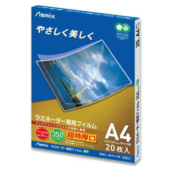 アスカ/Asmix製【A4サイズ】【超特厚口】ラミネートフィルム20枚パックF3511