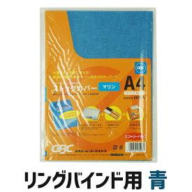 ストックカバー 製本機用表紙 A4サイズ 色:マリン(青) 入数:20枚 GBC アコ・ブランズ・ジャパン エントリーパック SC20PM