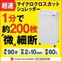 【送料無料】マイクロクロスカット シュレッダー 電動 アコ・ブランズ・ジャパン シュレッドマスタープロ 660M / GCS660M / CD・DVD・…