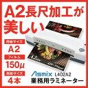 【送料無料】【代引き不可】業務用 ラミネーター本体 A2 Asmix/アスカ L402A2【業務用】