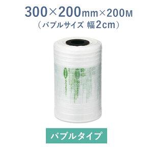 【即納】【300×200mm バブルサイズ2cm幅】エアー梱包材・緩衝材用フィルム ACB2230 1巻 エアークッション 梱包材 気泡緩衝材 【 アスウィル / Aswill 】