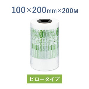 【100×200mmサイズ】エアー梱包材・緩衝材用フィルム ACF100 1巻 エアークッション 梱包材 気泡緩衝材 【 アスウィル Aswill 】