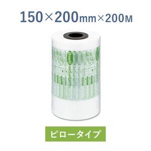 【150×200mmサイズ】エアー梱包材・緩衝材用フィルム ACF150 1巻 エアークッション 梱包材 気泡緩衝材 【 アスウィル / Aswill 】