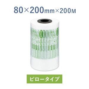 【80×200mmサイズ】エアー梱包材・緩衝材用フィルム ACF80 1巻 エアークッション 梱包材 気泡緩衝材 【 アスウィル / Aswill 】