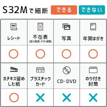 Asmix/アスカ家庭用電動シュレッダーS32M/マイクロクロスカット/マイクロカット/細かい/小さい/小型/A4対応/コンパクト/復元不可安全安心保証【新品】セキュリティおすすめデザインパワフル