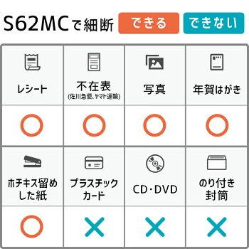 【コンパクトでも大容量】業務用マイクロクロスカットシュレッダー静音電動ホチキス/CD/DVD/カードAsmix/アスカS62MC