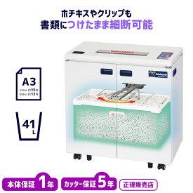 ナカバヤシ A3業務用シュレッダー SXI-206CR【送料無料】【新品】