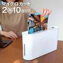 コンパクトなマイクロクロスカット電動シュレッダー 家庭用 コンパクト おしゃれ 卓上 小型 アスカ 【 家庭用電動シュ…