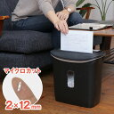 【プラスチックカード・写真も細断】マイクロクロスカット家庭用電動シュレッダー コンパクト/おしゃれ/小さい/細かい…