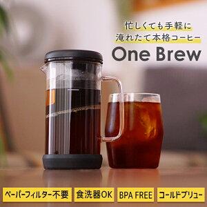 【 コーヒーメーカー One Brew 】おしゃれ 手軽 簡単 な英国生まれの フレンチプレス コーヒードリッパー 1杯分の 美味しい 珈琲 がすぐに淹れられる アイスブリュー 紅茶 ハーブティ にも お