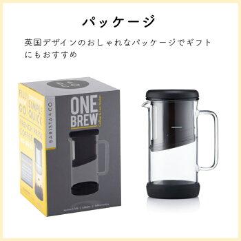 【コーヒーメーカーOneBrew】おしゃれ手軽簡単な英国生まれのフレンチプレスコーヒードリッパー1杯分の美味しい珈琲がすぐに淹れられるアイスブリュー紅茶ハーブティにもおすすめ食洗器OKお手入れ楽ちんコンパクトコーヒーサーバーアウトドア