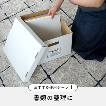 【FellowesBankersBox703sレギュラーサイズ単品】おしゃれ蓋付き収納ボックス頑丈で安い段ボール製引き出し本コミック洋服CDA4書類漫画スニーカーカバンおもちゃ備蓄品におすすめ