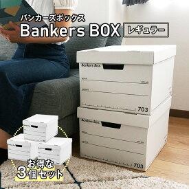 お得な3個セット! 【 Fellowes Bankers Box 703s レギュラーサイズ 3個セット】おしゃれ 蓋付き 収納ボックス 頑丈 で 安い 段ボール製 引き出し 本 洋服 CD A4 書類 スニーカー 鞄 おもちゃ 備蓄品 に おすすめ