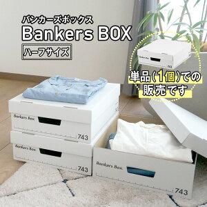 【 Fellowes Bankers Box 743s ハーフサイズ 単品 】 おしゃれ 蓋付き 収納ボックス 頑丈 で 安い 段ボール製 引き出し 本 コミック 洋服 CD A4 書類 漫画 カバン おもちゃ 備蓄品 に おすすめ