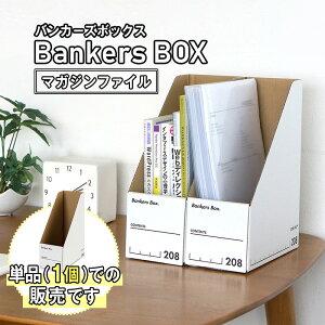 【 Fellowes Bankers Box 208s マガジンファイル 単品 】 A4 縦置き おしゃれ ファイルボックス 紙 教科書 書類 の整理 収納 に おすすめ ダンボール製 薄型 白 黒 シンプルデザインで 北欧 インテリア
