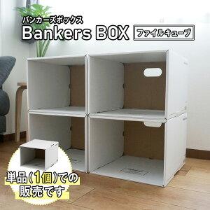 【 Fellowes Bankers Box 1626s ファイルキューブ 単品 】 703s 743s と組み合わせて使える ボックスシェル スタッキング 積み重ね 専用 おしゃれ 収納ボックス 頑丈 で 安い 段ボール製 引き出し おす